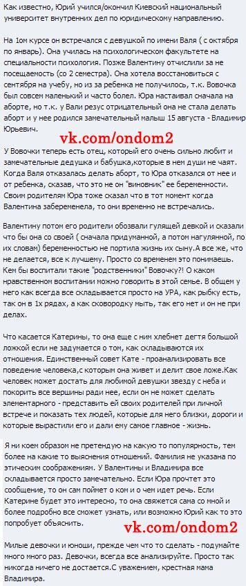 Статья про сына Юрия Слободяна