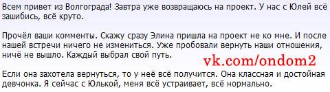 Алексей Самсонов на официальном сайте дома 2