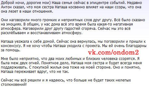 Блог Евгении Гусевой (Феофилактовой) на официальном сайте дома 2
