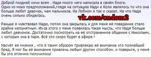 Блог Никиты Кузнецова на официальном сайте дома 2