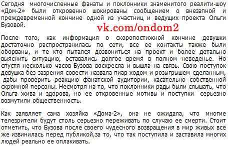 Статья про смерть Ольги Бузовой.