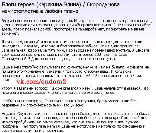 Официальный блог Элины Карякиной