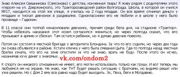 Статья про Алексея Самсонова (Свешникова)
