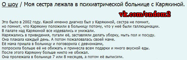 Статья про Элину Карякину