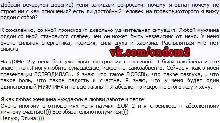Блог Элины Карякиной на официальном сайте дома 2