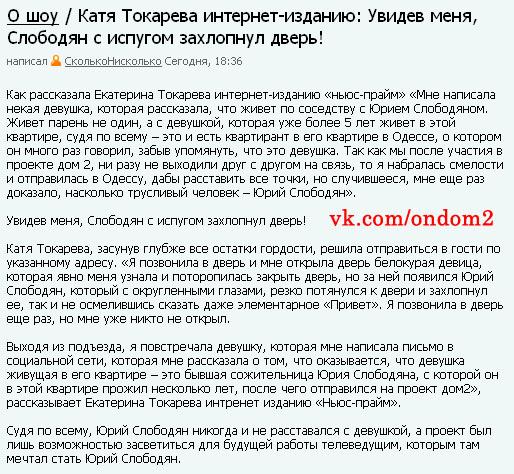 статья про Юрия Слободяна и Екатерину Токареву