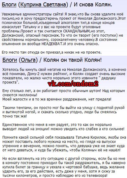 Блоги на официальном сайте дома 2 про Николая Должанского