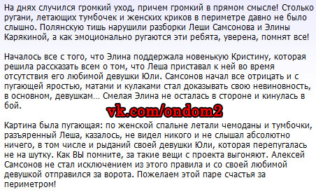 Блог на официальном сайте дома 2 про Алексея Самсонова и Элину Карякину