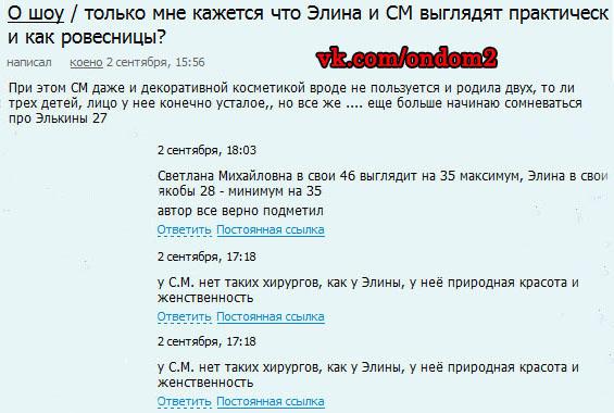 Блог на официальном сайте дома 2 про Элину Карякину и Светлану Михайловну Устиненко
