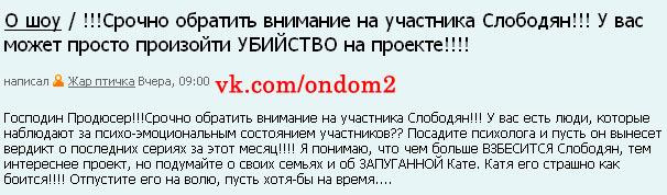 Мнение телезрителей о Юрие Слободяне