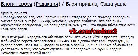 Блог на официальном сайте про Варвару Третьякову, Сергея Сичкара и Александру Скородумову