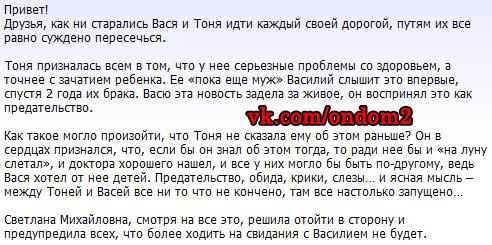 Блог на официальном сайте дома 2 про Антонину Клименко, Василия Тодерику и Светлану Михайловну