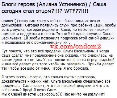 Блог Алианы Устиненко на официальном сайте