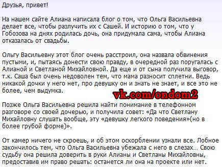 Блог на официальном сайте про Ольгу Васильевну Гобозову и семью Алианы Устиненко