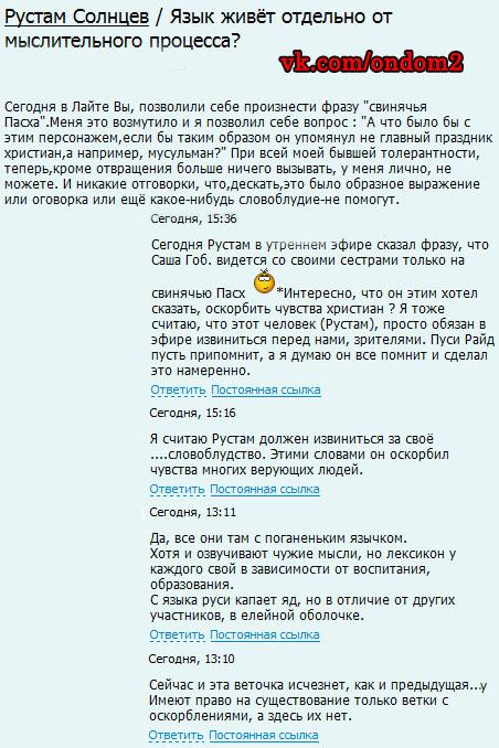 Блог на официальном сайте про Рустама Калганова