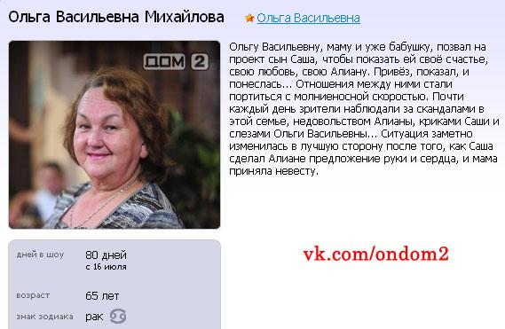 Статья про Ольгу Васильевну на официальном сайте