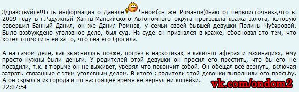 Сплетни про Данилу Романова