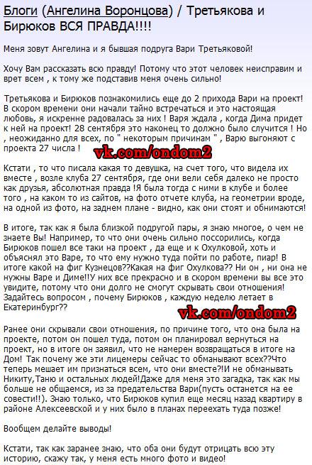 Блог на официальном сайте дома 2 про Варвару Третьякову и Дмитрия Бирюкова