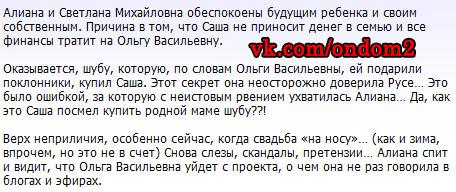 Блог на официальном сайте проекта про Ольгу Васильевну Гобозову (Михайлову)