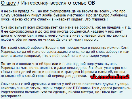 Слухи про Ольгу Васильевну и Марину Арзамасцеву