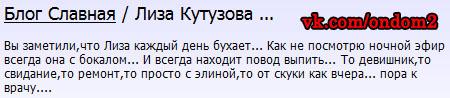 Слухи про Лизу Кутузову на официальном сайте дома 2