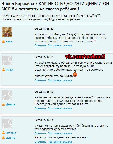 Блог про Александра Задойнова и Элину Карякину на официальном сайте