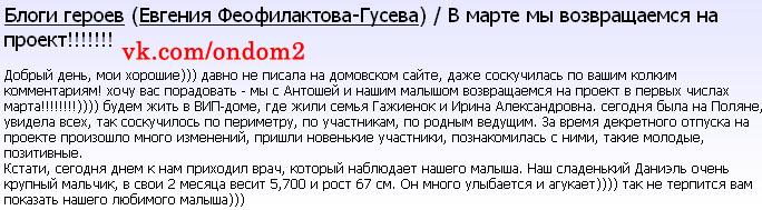 Блог Евгении Феофилактовой.