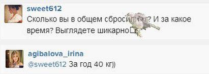 Потерянные килограммы Ирины Александровны Агибаловой