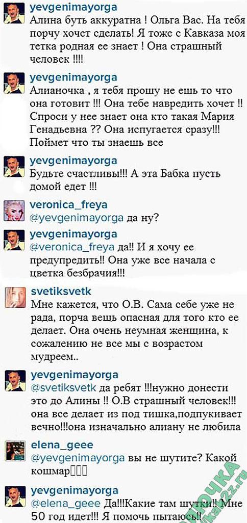 Про Ольгу Васильевну в инстаграмме