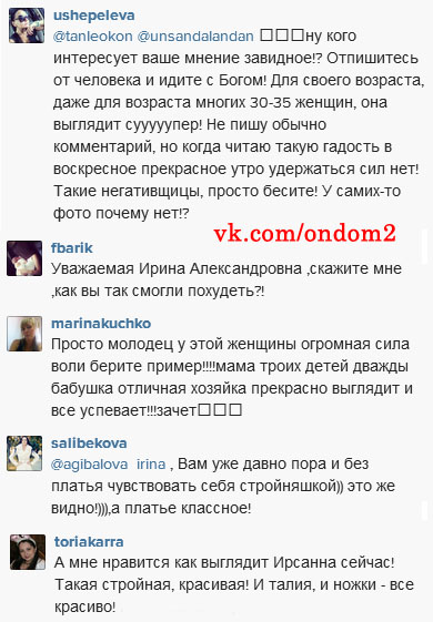 Обсуждение Ирины Александровны Агибаловой в инстаграм