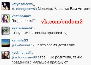 Комментарий про Антона Гусева и Евгению Феофилактову (Гусеву)