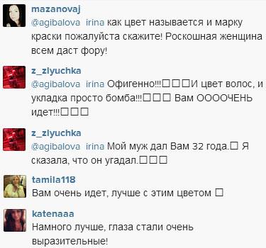 Ирину Александровну комментируют в инстаграм