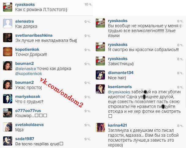 Комментарии к Оксане Ряска в Инстаграм