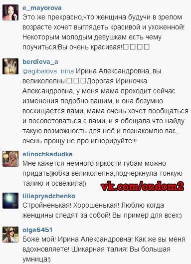 Отзывы про Ирину Александровну в инстаграм