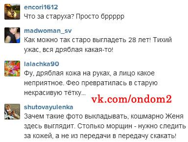 Комментарии в инстаграм про Евгению Феофилактову (Гусеву)