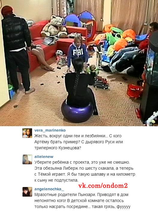 Про Артёма Пынзаря в Инстаграм