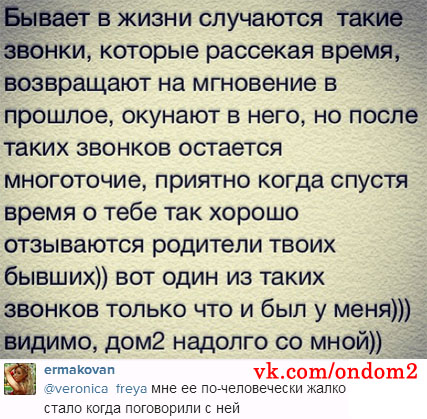 Надежда Ермакова в инстаграмм