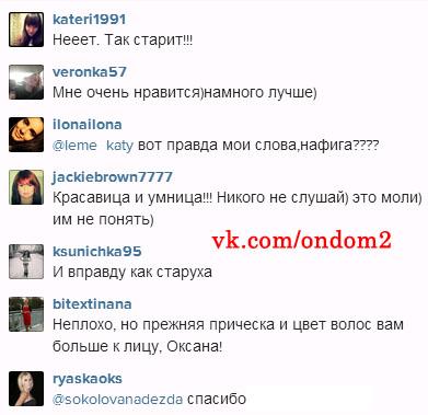 Оксана Ряская в инстаграм