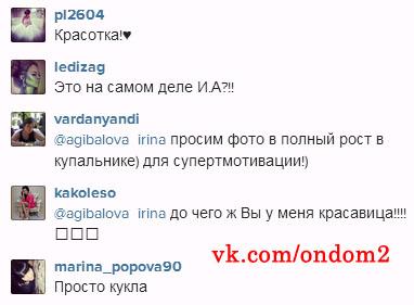Комментарий про Ирину Александровну