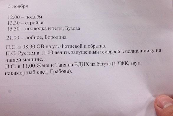 Расписание участников дома 2, болезнь Рустама Калганова