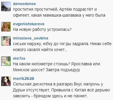 Комментарии про Дарью Пынзарь