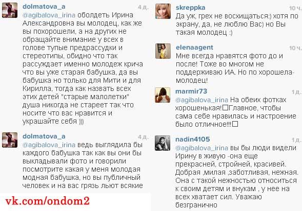 Инстаграм Ирины Александровны