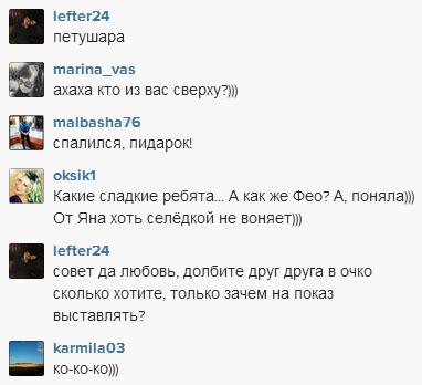 Антон Гусев и Ян