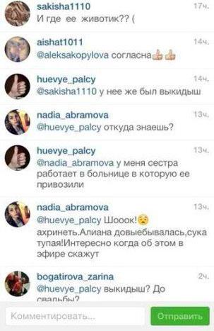 Слухи про выкидыш Алианы Устиненко в инстаграм
