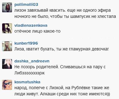 Комментарии к инстаграм Лизы Кутузовой