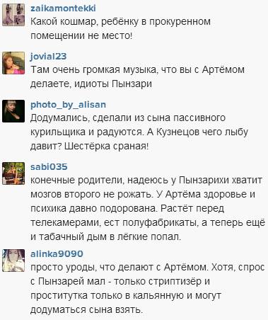 Сергей и Дарья Пынзарь в инстаграм