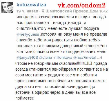 Лиза Кутузова в инстаграм