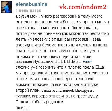 Елена Бушина в инстаграм