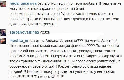 Алиана Устиненко в инстаграмм