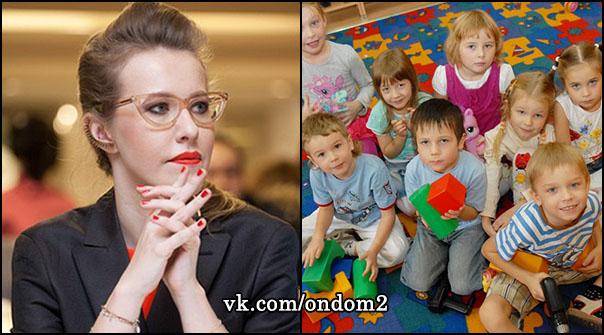 Ксения Собчак, дети